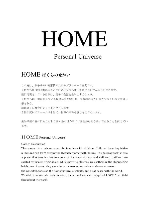 愛知万博HOMEのコピー