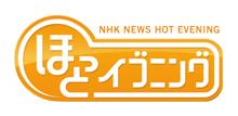 NHKほっとイブニングに出演します。4/30午後6:10~