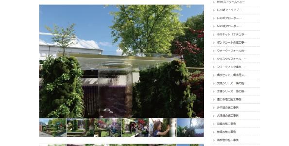 水景施設のプロ|グローベンホームページに紹介されました